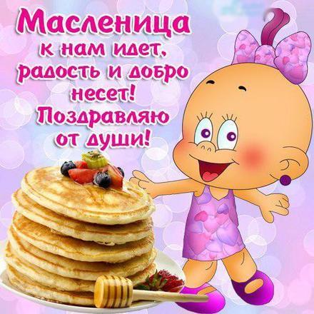 Открытка, картинка, Масленица, русская традиция, поздравление, блины, малышка. Открытки  Открытка, картинка, Масленица, русская традиция, поздравление, блины, мед, малышка скачать бесплатно онлайн скачать открытку бесплатно | 123ot