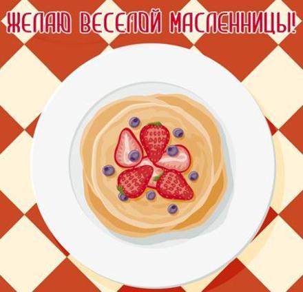 Открытка, картинка, Масленица, поздравление, блины, пожелание, русская традиция. Открытки  Открытка, картинка, Масленица, поздравление, блины, ягоды, пожелание, русская традиция скачать бесплатно онлайн скачать открытку бесплатно | 123ot