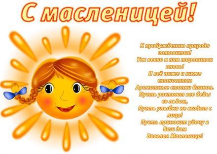 Открытка, картинка, Масленица, русская традиция, поздравление, блины, красная икра, стихи. Открытки  Открытка, картинка, Масленица, русская традиция, поздравление, блины, красная икра, стихи, солнышко скачать бесплатно онлайн скачать открытку бесплатно | 123ot