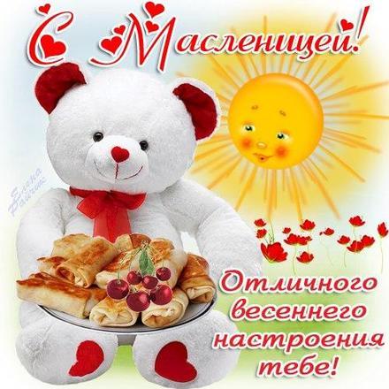 Открытка, картинка, Масленица, праздник, русская традиция, народные гуляния, блины, мишка. Открытки  Открытка, картинка, Масленица, праздник, русская традиция, народные гуляния, блины, мишка, солнце скачать бесплатно онлайн скачать открытку бесплатно | 123ot