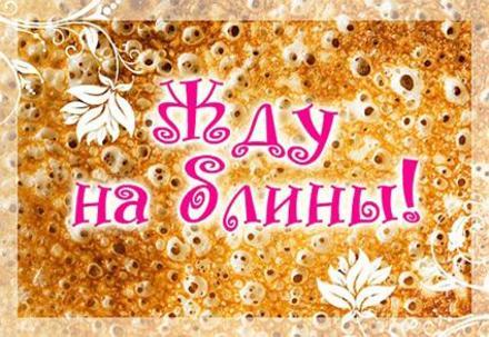 Открытка, картинка, Масленица, поздравление, блины, приглашение. Открытки  Открытка, картинка, Масленица, поздравление, блины, приглашение, русская традиция скачать бесплатно онлайн скачать открытку бесплатно   123ot