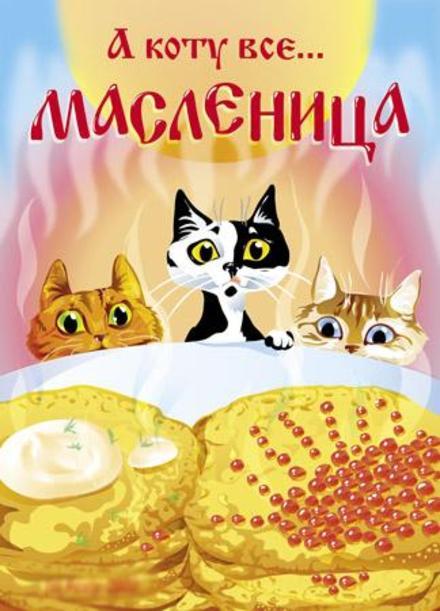 Открытка, картинка, Масленица, поздравление, блины, сметана, русская традиция, коты. Открытки  Открытка, картинка, Масленица, поздравление, блины, сметана, русская традиция, коты, а коту все масленица скачать бесплатно онлайн скачать открытку бесплатно | 123ot