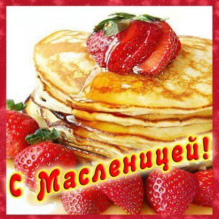 Открытка, картинка, Масленица, русская традиция, поздравление, Щедрая Масленица, блины, пожелание, клубника. Открытки  Открытка, картинка, Масленица, русская традиция, поздравление, Щедрая Масленица, блины, пожелание, клубника, мед скачать бесплатно онлайн скачать открытку бесплатно   123ot