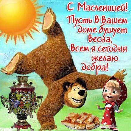 Открытка, картинка, Масленица, праздник, русская традиция, народные гуляния, блины, Маша. Открытки  Открытка, картинка, Масленица, праздник, русская традиция, народные гуляния, блины, Маша и Медведь скачать бесплатно онлайн скачать открытку бесплатно | 123ot