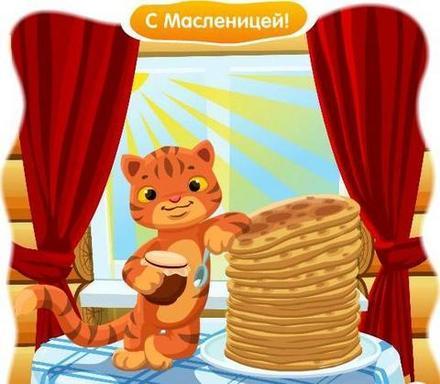 Открытка, картинка, Масленица, русская традиция, поздравление, русская традиция, кот, солнышко. Открытки  Открытка, картинка, Масленица, русская традиция, поздравление, русская традиция, кот, солнышко, весна, блины скачать бесплатно онлайн скачать открытку бесплатно | 123ot