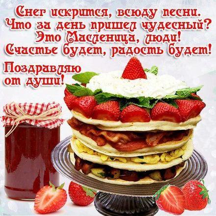 Открытка, картинка, Масленица, русская традиция, поздравление, русская традиция, блины, мед, ягоды. Открытки  Открытка, картинка, Масленица, русская традиция, поздравление, русская традиция, блины, мед, ягоды, стихи скачать бесплатно онлайн скачать открытку бесплатно | 123ot
