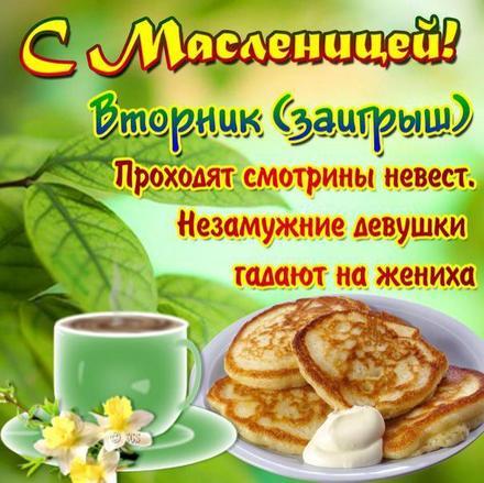 Открытка, картинка, Масленица, русская традиция, поздравление, вторник. Открытки  Открытка, картинка, Масленица, русская традиция, поздравление, вторник, заигрыш, блины, сметана скачать бесплатно онлайн скачать открытку бесплатно | 123ot