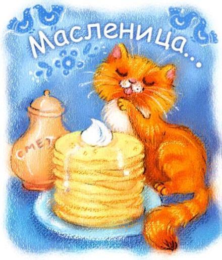 Открытка, картинка, Масленица, поздравление, блины, сметана, русская традиция. Открытки  Открытка, картинка, Масленица, поздравление, блины, сметана, русская традиция, кот скачать бесплатно онлайн скачать открытку бесплатно | 123ot