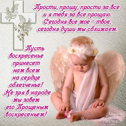 Открытка, картинка, Прощенное Воскресенье, русская традиция, ангел. Открытки  Открытка, картинка, Прощенное Воскресенье, русская традиция, ангел, стихи скачать бесплатно онлайн скачать открытку бесплатно | 123ot