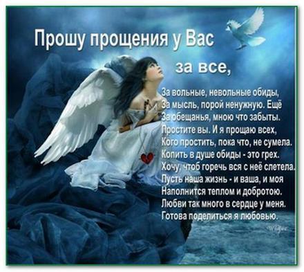 Открытка, картинка, Прощенное Воскресенье, русская традиция, ангел. Открытки  Открытка, картинка, Прощенное Воскресенье, русская традиция, ангел, небо, стихи скачать бесплатно онлайн скачать открытку бесплатно | 123ot