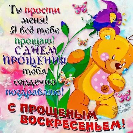 Открытка, картинка, Прощенное Воскресенье, русская традиция, православный праздник, прощение, мишка. Открытки  Открытка, картинка, Прощенное Воскресенье, русская традиция, православный праздник, прощение, мишка, цветок скачать бесплатно онлайн скачать открытку бесплатно | 123ot