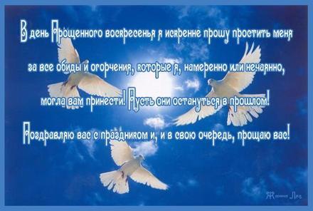 Открытка, картинка, Прощенное Воскресенье, русская традиция, стихи, голуби. Открытки  Открытка, картинка, Прощенное Воскресенье, русская традиция, стихи, голуби, небо скачать бесплатно онлайн скачать открытку бесплатно | 123ot