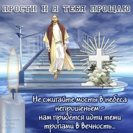 Открытка, картинка, Прощенное Воскресенье, русская традиция. Открытки  Открытка, картинка, Прощенное Воскресенье, русская традиция, стихи скачать бесплатно онлайн скачать открытку бесплатно | 123ot
