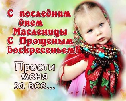 Открытка, картинка, Прощенное Воскресенье, русская традиция, православный праздник, прощение, последний день Масленицы. Открытки  Открытка, картинка, Прощенное Воскресенье, русская традиция, православный праздник, прощение, последний день Масленицы, девочка, платок скачать бесплатно онлайн скачать открытку бесплатно | 123ot