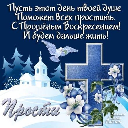 Открытка на Прощённое Воскресение крест. Открытки  Открытка, картинка, Прощенное Воскресенье, русская традиция, стихи, пожелание скачать бесплатно онлайн скачать открытку бесплатно | 123ot