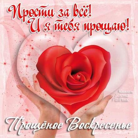 Открытка, картинка, Прощенное Воскресенье, русская традиция, православный праздник, прощение, сердце. Открытки  Открытка, картинка, Прощенное Воскресенье, русская традиция, православный праздник, прощение, сердце, роза, цветок, ладони скачать бесплатно онлайн скачать открытку бесплатно | 123ot