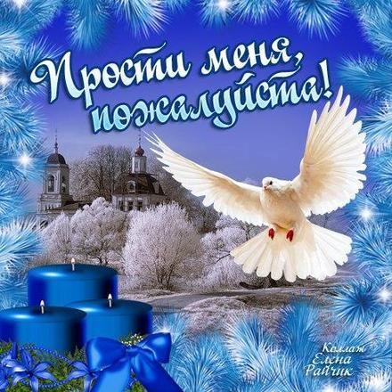 Открытка, картинка, Прощенное Воскресенье, русская традиция, голубь, свечи. Открытки  Открытка, картинка, Прощенное Воскресенье, русская традиция, голубь, свечи, прощение скачать бесплатно онлайн скачать открытку бесплатно | 123ot