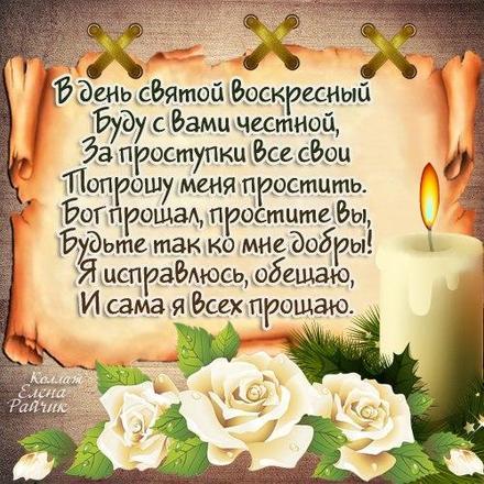 Открытка, картинка, Прощенное Воскресенье, русская традиция, розы. Открытки  Открытка, картинка, Прощенное Воскресенье, русская традиция, розы, стихи, свеча скачать бесплатно онлайн скачать открытку бесплатно | 123ot