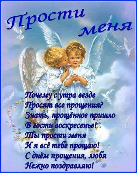 Открытка, картинка, Прощенное Воскресенье, русская традиция, стихи, ангелочки. Открытки  Открытка, картинка, Прощенное Воскресенье, русская традиция, стихи, ангелочки, прощение скачать бесплатно онлайн скачать открытку бесплатно   123ot