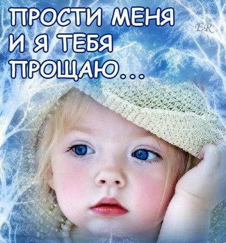 Открытка на Прощённое Воскресение малышка. Открытки  Открытка, картинка, Прощенное Воскресенье, русская традиция, русская традиция, пожелание, малышка скачать бесплатно онлайн скачать открытку бесплатно | 123ot