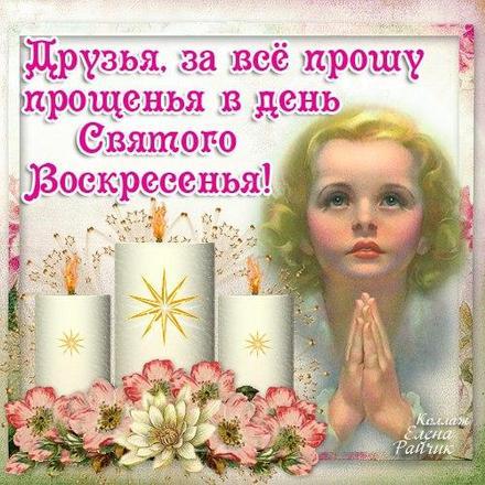Открытка, картинка, Прощенное Воскресенье, русская традиция, православный праздник, прощение, стихи, ангел, цветы. Открытки  Открытка, картинка, Прощенное Воскресенье, русская традиция, православный праздник, прощение, стихи, ангелочек, цветы скачать бесплатно онлайн скачать открытку бесплатно | 123ot
