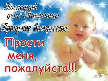 Открытка, картинка, Прощенное Воскресенье, русская традиция, православный праздник, прощение, последний день Масленицы, ангел. Открытки  Открытка, картинка, Прощенное Воскресенье, русская традиция, православный праздник, прощение, последний день Масленицы, ангел, небо, облака скачать бесплатно онлайн скачать открытку бесплатно | 123ot