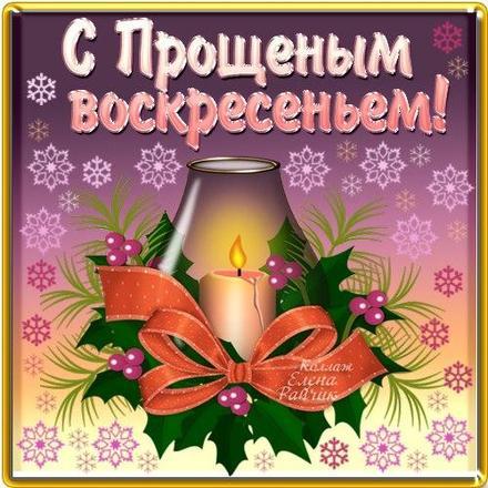 Открытка, картинка, Прощенное Воскресенье, русская традиция, православный праздник, прощение, последний день Масленицы, цветы. Открытки  Открытка, картинка, Прощенное Воскресенье, русская традиция, православный праздник, прощение, последний день Масленицы, цветы, колокольчик, снежинки скачать бесплатно онлайн скачать открытку бесплатно | 123ot