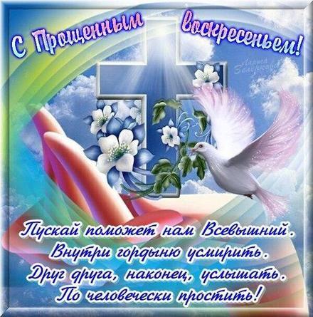 Открытка на Прощённое Воскресение голубь. Открытки  Открытка, картинка, Прощенное Воскресенье, русская традиция, стихи, пожелание, голубь скачать бесплатно онлайн скачать открытку бесплатно   123ot