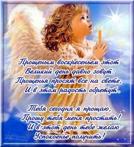 Открытка, картинка, Прощенное Воскресенье, русская традиция, ангелочек, небо. Открытки  Открытка, картинка, Прощенное Воскресенье, русская традиция, ангелочек, небо, облака, стихи скачать бесплатно онлайн скачать открытку бесплатно | 123ot