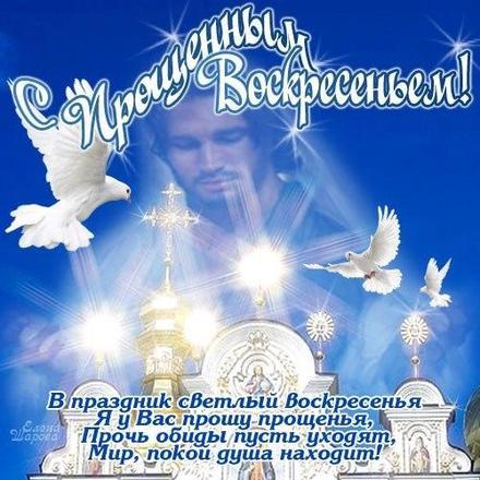 Открытка, картинка, Прощенное Воскресенье, русская традиция, стихи, церковь. Открытки  Открытка, картинка, Прощенное Воскресенье, русская традиция, стихи, церковь, голуби, небо, прощение скачать бесплатно онлайн скачать открытку бесплатно | 123ot