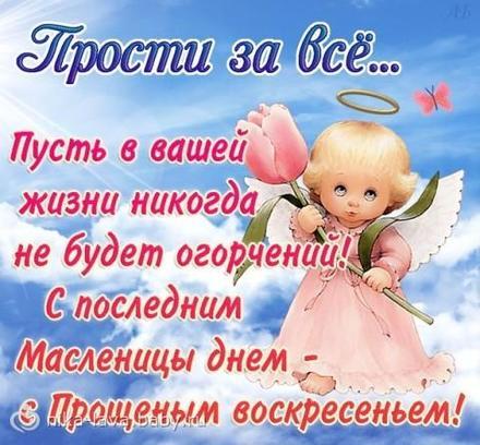 Открытка, картинка, Прощенное Воскресенье, русская традиция, стихи, ангелочек, облака. Открытки  Открытка, картинка, Прощенное Воскресенье, русская традиция, стихи, ангелочек, облака, небо, цветок скачать бесплатно онлайн скачать открытку бесплатно | 123ot