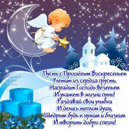 Открытка, анимация, Прощенное Воскресенье, русская традиция, ангел. Открытки  Открытка, анимация, Прощенное Воскресенье, русская традиция, ангел, свечи, стихи скачать бесплатно онлайн скачать открытку бесплатно | 123ot