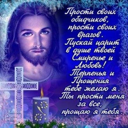 Открытка на Прощённое Воскресение свеча. Открытки  Открытка, картинка, Прощенное Воскресенье, русская традиция, стихи, пожелание, Иисус, крест, свеча скачать бесплатно онлайн скачать открытку бесплатно | 123ot