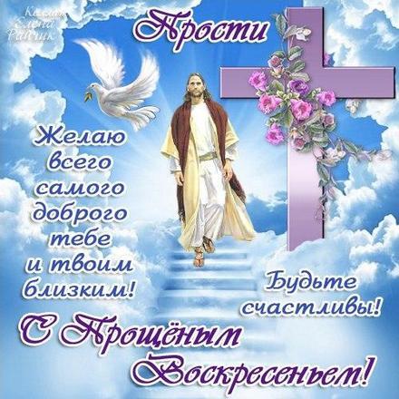 Открытка, картинка, Прощенное Воскресенье, русская традиция, небо. Открытки  Открытка, картинка, Прощенное Воскресенье, русская традиция, небо, облака, Иисус, крест скачать бесплатно онлайн скачать открытку бесплатно | 123ot