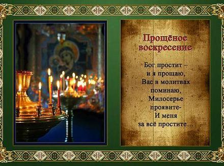 Открытка, картинка, Прощенное Воскресенье, русская традиция, стихи, церковь. Открытки  Открытка, картинка, Прощенное Воскресенье, русская традиция, стихи, прощение, церковь, свечи скачать бесплатно онлайн скачать открытку бесплатно | 123ot