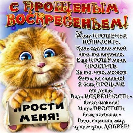 Открытка, картинка, Прощенное Воскресенье, русская традиция, православный праздник, прощение, кот. Открытки  Открытка, картинка, Прощенное Воскресенье, русская традиция, православный праздник, прощение, кот, стихи скачать бесплатно онлайн скачать открытку бесплатно | 123ot