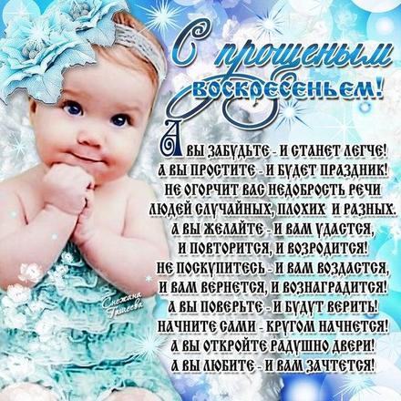 Открытка, картинка, Прощенное Воскресенье, русская традиция, малышка. Открытки  Открытка, картинка, Прощенное Воскресенье, русская традиция, малышка, стихи скачать бесплатно онлайн скачать открытку бесплатно | 123ot