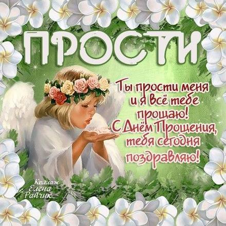Открытка на Прощённое Воскресение ангел. Открытки  Открытка, картинка, Прощенное Воскресенье, русская традиция, стихи, пожелание, ангел скачать бесплатно онлайн скачать открытку бесплатно | 123ot