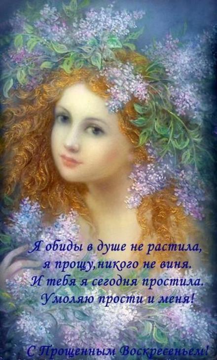 Открытка на Прощённое Воскресение девушка в веночке. Открытки  Открытка, картинка, Прощенное Воскресенье, русская традиция, стихи, пожелание, девушка, цветы, венок скачать бесплатно онлайн скачать открытку бесплатно | 123ot