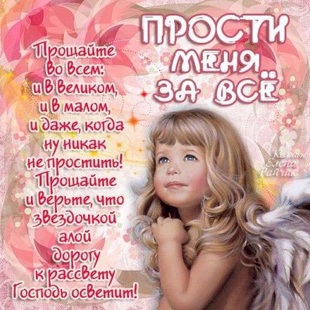 Открытка на Прощённое Воскресение девочка ангел. Открытки  Открытка, картинка, Прощенное Воскресенье, русская традиция, стихи, пожелание, девочка, ангел скачать бесплатно онлайн скачать открытку бесплатно   123ot