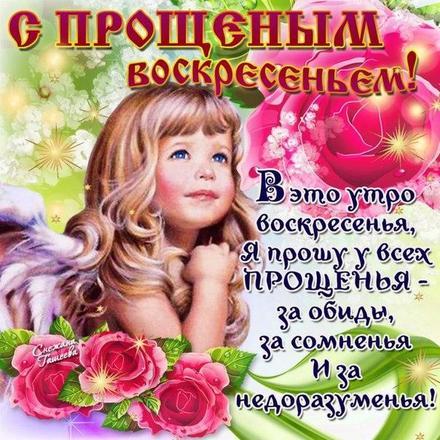 Открытка, картинка, Прощенное Воскресенье, русская традиция, православный праздник, прощение, девочка. Открытки  Открытка, картинка, Прощенное Воскресенье, русская традиция, православный праздник, прощение, девочка, цветы скачать бесплатно онлайн скачать открытку бесплатно | 123ot