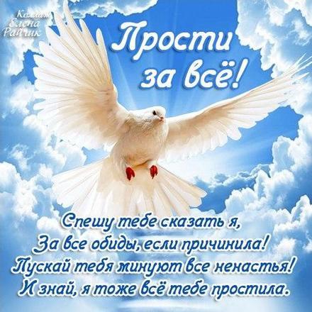 Открытка, картинка, Прощенное Воскресенье, русская традиция, православный праздник, прощение, небо. Открытки  Открытка, картинка, Прощенное Воскресенье, русская традиция, православный праздник, прощение, небо, голубь, стихи скачать бесплатно онлайн скачать открытку бесплатно   123ot