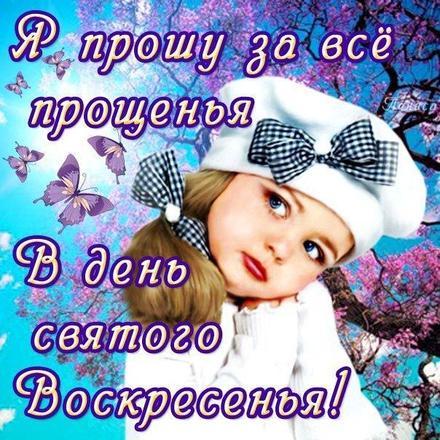 Открытка на Прощённое Воскресение девочка. Открытки  Открытка, картинка, Прощенное Воскресенье, русская традиция, пожелание, девочка, весна скачать бесплатно онлайн скачать открытку бесплатно | 123ot