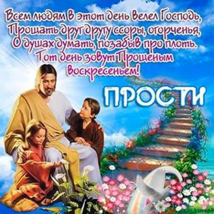 Открытка, картинка, Прощенное Воскресенье, русская традиция, стихи? цветы. Открытки  Открытка, картинка, Прощенное Воскресенье, русская традиция, стихи, цветы, радуга, лестница, дети скачать бесплатно онлайн скачать открытку бесплатно | 123ot