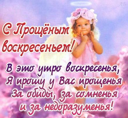 Открытка, картинка, Прощенное Воскресенье, русская традиция, стихи, прощение. Открытки  Открытка, картинка, Прощенное Воскресенье, русская традиция, стихи, прощение, ангелочек скачать бесплатно онлайн скачать открытку бесплатно | 123ot