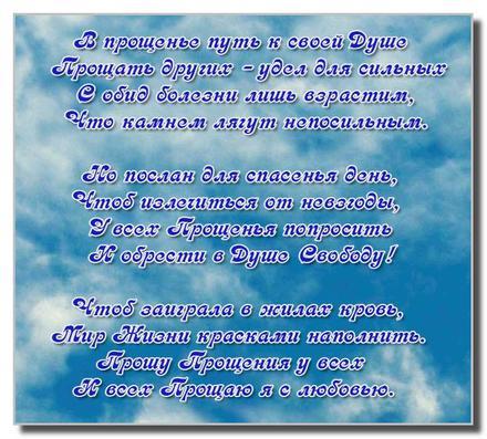 Открытка, картинка, Прощенное Воскресенье, русская традиция, стихи. Открытки  Открытка, картинка, Прощенное Воскресенье, русская традиция, стихи, небо, облака скачать бесплатно онлайн скачать открытку бесплатно   123ot