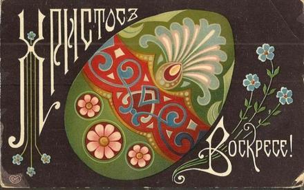 Открытка, старинная, ретро, Пасха, поздравление, русская традиция, православный праздник, расписное. Открытки  Открытка, старинная, ретро, Пасха, поздравление, русская традиция, православный праздник, расписное яйцо скачать бесплатно онлайн скачать открытку бесплатно | 123ot