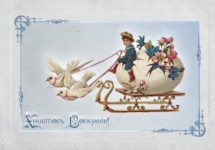 Открытка, старинная, ретро, Пасха, поздравление, русская традиция, православный праздник, голуби. Открытки  Открытка, старинная, ретро, Пасха, поздравление, русская традиция, православный праздник, голуби, санки, мальчик скачать бесплатно онлайн скачать открытку бесплатно | 123ot