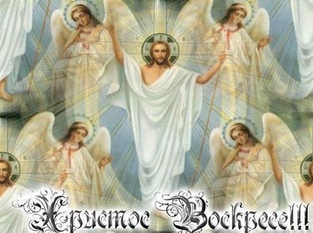 Открытка, открытка на пасху, открытка с пасхой, поздравляю с пасхой, с праздником пасхи, поздравление на пасху, с наступающим праздником пасхи, Христос воскрес. Открытки  Открытка, картинка, открытка на пасху, открытка с пасхой, поздравляю с пасхой, с праздником пасхи, поздравление на пасху, с наступающим праздником пасхи, Христос воскрес скачать бесплатно онлайн скачать открытку бесплатно | 123ot