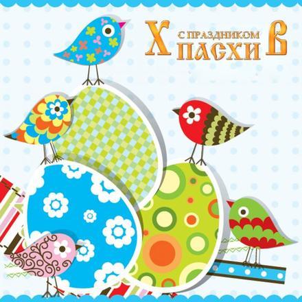 Открытка, Пасха, поздравление, Христос Воскрес, православный праздник, русская традиция, крашеные яйца, птички. Открытки  Открытка, картинка, Пасха, поздравление, Христос Воскрес, православный праздник, русская традиция, крашеные яйца, птички скачать бесплатно онлайн скачать открытку бесплатно | 123ot